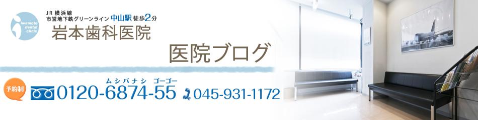 医院ブログ | 緑区・中山の歯医者・歯科・小児歯科なら岩本歯科医院