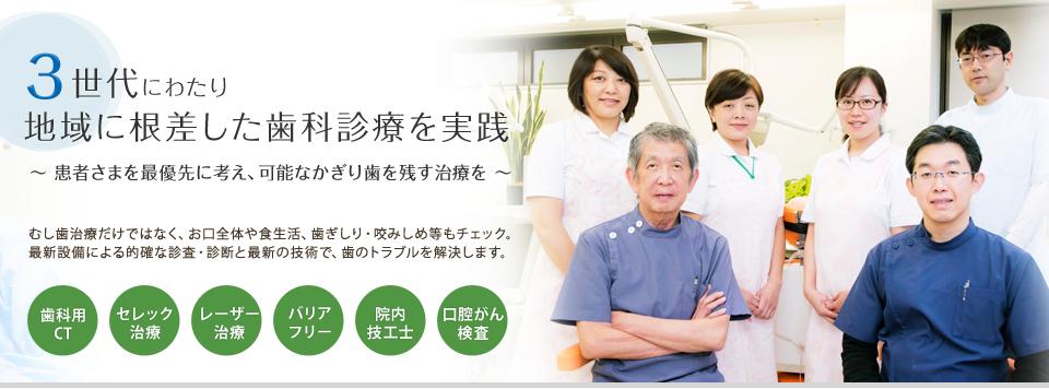 岩本歯科医院 医院サイト