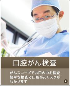 口腔がん検査